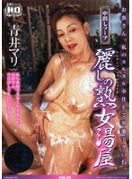 中出しソープ 麗しの熟女湯屋 青井マリ