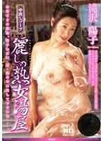 (143hm08)[HM-008] 中出しソープ 麗しの熟女湯屋 滝沢陽子 ダウンロード