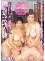 (143hm30)[HM-030] 中出しソープ 麗しの熟女湯屋 巨乳五十路専門店 ダウンロード