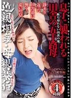(143hmd00002)[HMD-002] 近親相姦・母親暴行 息子に襲われる田舎の五十路母 断ち切れない肉欲の塊 ダウンロード