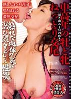 (143hmd00003)[HMD-003] 湧き出る子宮の疼き 中高年の牡と牝ねっとり交尾 熟れた肉体の裏に潜む悶々とした性欲 ダウンロード