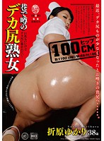 (143jkf00001)[JKF-001] 巷で噂のデカ尻熟女 折原ゆかり ダウンロード