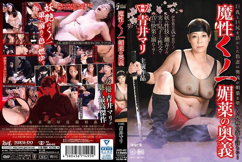 巨乳の熟女、青井マリ出演の輪姦無料動画像。魔性くノ一媚薬の奥義 青井マリ