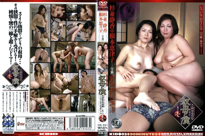 スタイル抜群の人妻、根本恵津子出演の近親相姦無料熟女動画像。近親相姦遊戯 叔母と僕 其の壱