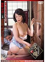 近親相姦遊戯 父と嫁 其の弐 姫野京香 ダウンロード