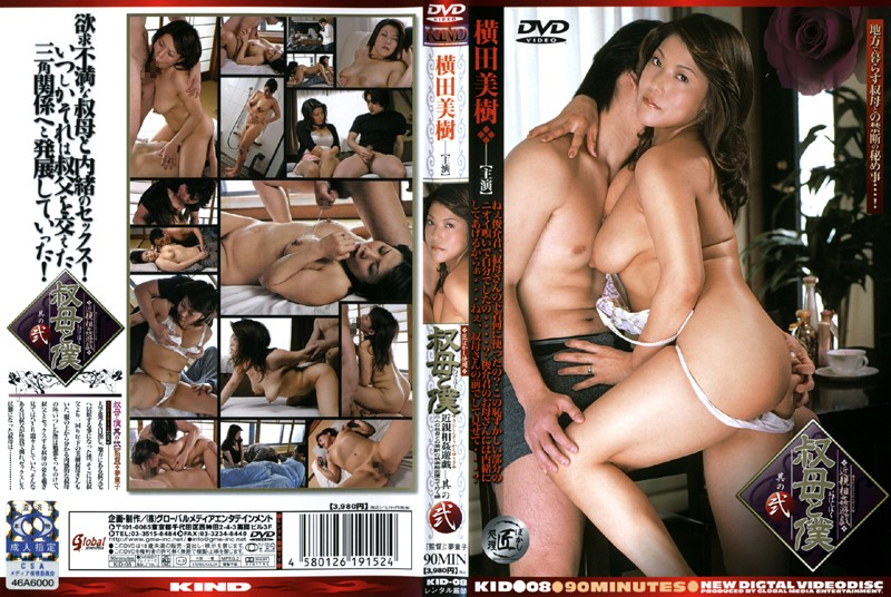 人妻、横田美樹出演のシックスナイン無料熟女動画像。近親相姦遊戯 叔母と僕 其の弐