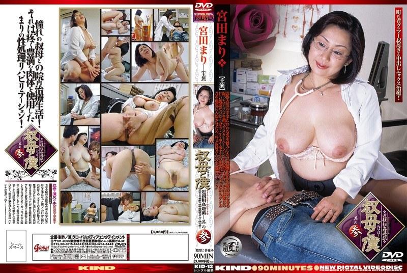 病院にて、ぽっちゃりの熟女、宮田まり出演の近親相姦無料動画像。近親相姦遊戯 叔母と僕 其の参