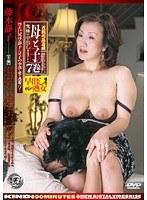 近親相姦遊戯 母と子 7巻 藤木静子 ダウンロード