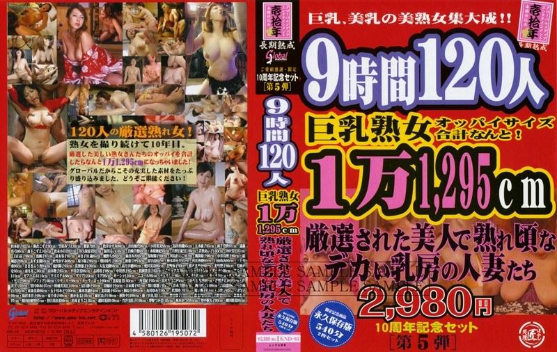 巨乳の熟女、紫彩乃出演の3P無料動画像。9時間120人 巨乳熟女オッパイサイズ合計なんと!