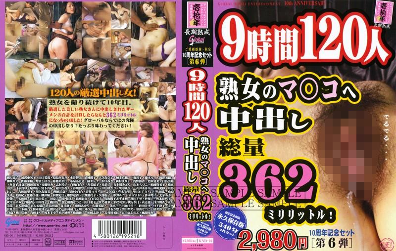 熟女、瀬戸恵子出演の中出し無料動画像。9時間120人 熟女のマ○コへ中出し総量362ミリリットル!