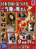 (143knd00007)[KND-007] 9時間90人 日本全国で見つけたご当地の奥さん ダウンロード