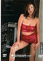(143ksid002)[KSID-002] 痴的妻 桜田由加里 ダウンロード