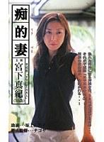 (143ksid004)[KSID-004] 痴的妻 宮下真紀 ダウンロード