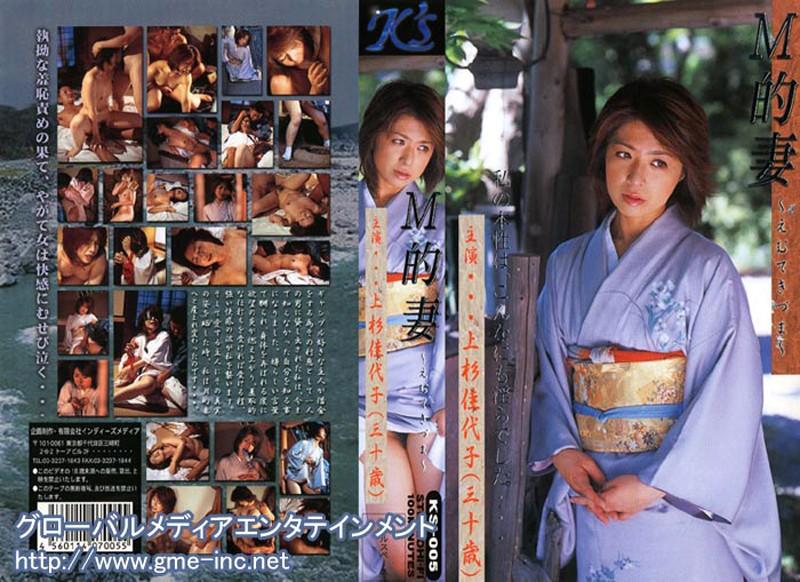 【ダイスキ人妻熟女動画】浴衣の熟女、上杉佳代子出演の羞恥無料動画像。M的妻 上杉佳代子