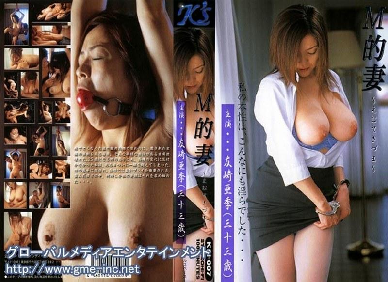巨乳の熟女、友崎亜希出演の羞恥無料動画像。M的妻 友崎亜季