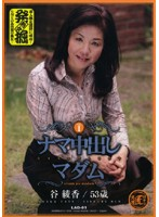 ナマ中出しマダム Vol.1 谷綾香 ダウンロード