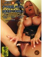 ナマ中出しマダム Vol.5 日本男児VS米国熟女 ダウンロード
