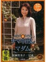 ナマ中出しマダム Vol.6 松岡貴美子