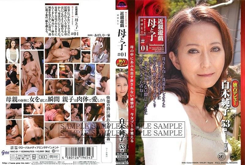 スレンダーのお母さん、白木純子出演の近親相姦無料熟女動画像。近親遊戯 母と子 (1) 白木純子