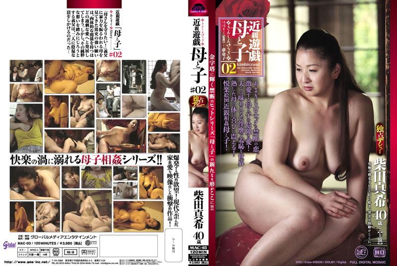 ぽっちゃりの熟女、柴田真希出演の奴隷無料動画像。近親遊戯 母と子 (2) 柴田真希40歳