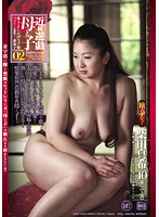 (143mac00003)[MAC-003] 近親遊戯 母と子 (2) 柴田真希40歳 ダウンロード