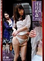 近親家族遊戯 淫母相姦 #02 ダウンロード