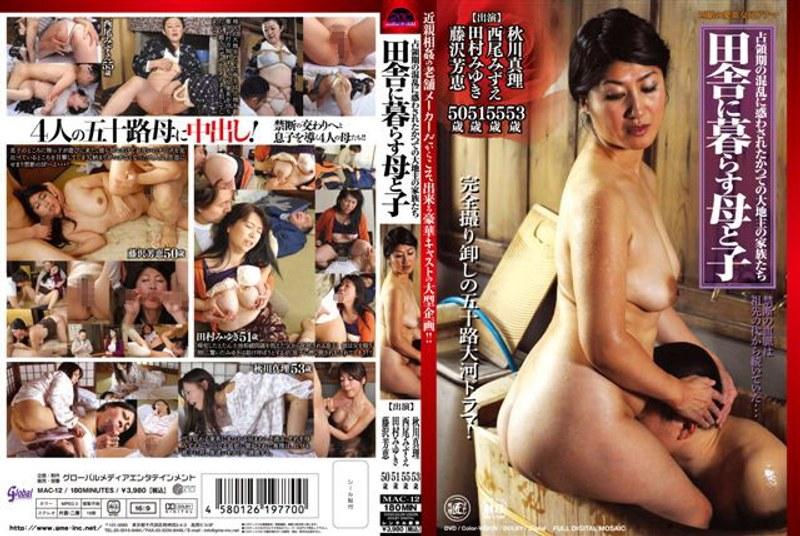 田舎にて、熟女、藤沢芳恵出演の近親相姦無料動画像。占領期の混乱に惑わされたかつての大地主の家族たち 田舎に暮らす母と子