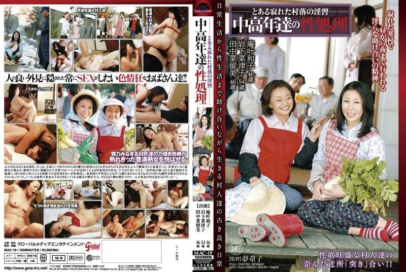 人妻、庵叶和子出演のクンニ無料熟女動画像。とある寂れた村落の淫習 中高年達の性処理