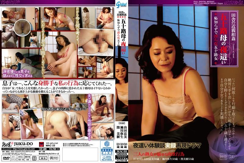 田舎にて、五十路のお母さん、山田富美出演の中出し無料熟女動画像。田舎の近親相姦 五十路母の夜這い 恥知らずで淫らな五十路女