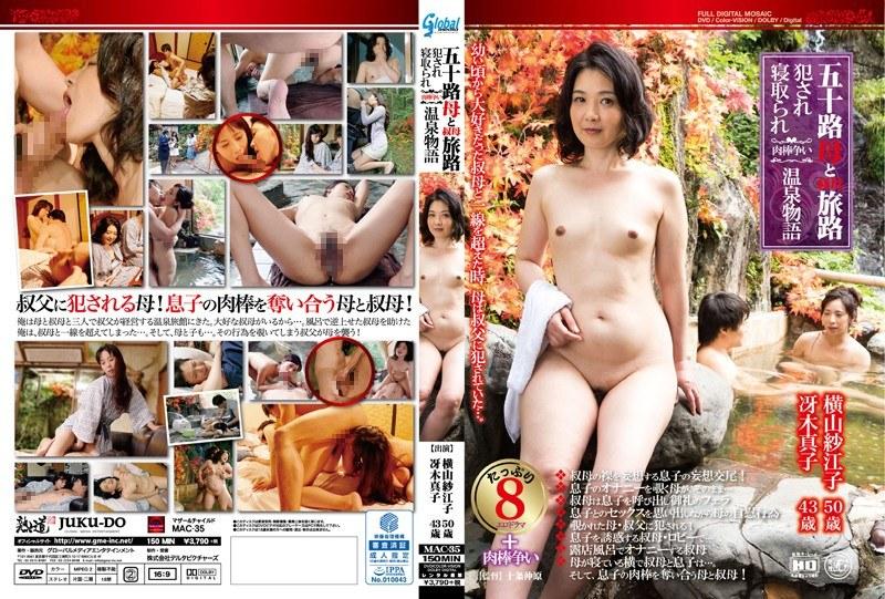 温泉にて、五十路の熟女、横山紗江子出演の中出し無料動画像。五十路母と叔母旅路 犯され寝取られ肉棒争い温泉物語
