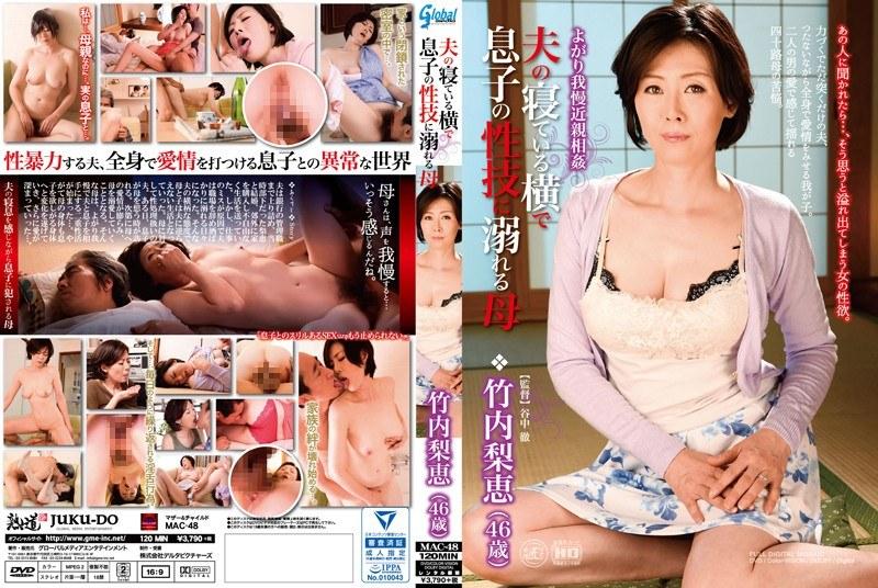 巨乳の人妻、竹内梨恵出演の近親相姦無料熟女動画像。夫の寝ている横で息子の性技に溺れる母 竹内梨恵