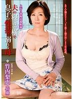 (143mac00048)[MAC-048] 夫の寝ている横で息子の性技に溺れる母 竹内梨恵 ダウンロード