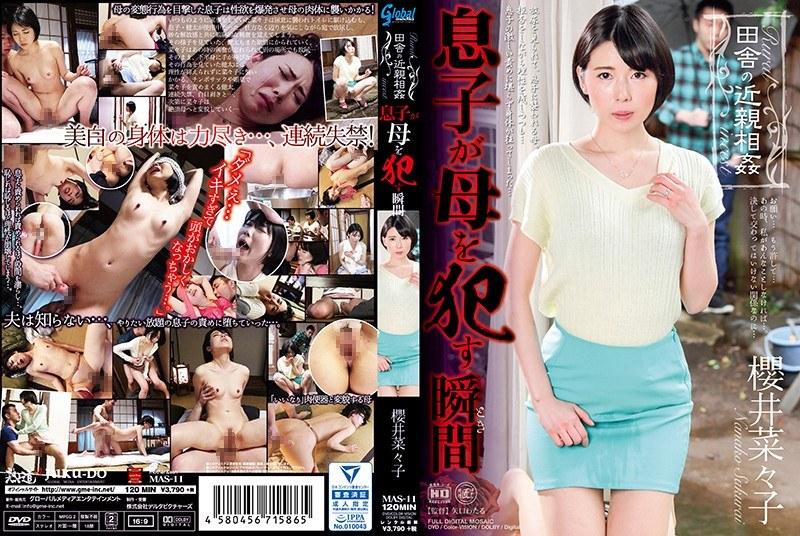 トイレにて、スレンダーのお母さん、櫻井菜々子出演の辱め無料熟女動画像。田舎の近親相姦 息子が母を犯す瞬間 櫻井菜々子