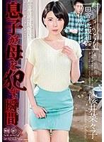 田舎の近親相姦 息子が母を犯す瞬間 櫻井菜々子 ダウンロード