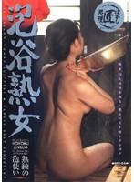 泡浴熟女 熟女22人のぬるぬる・艶々ベストセレクション ダウンロード