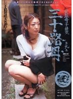 (143md07)[MD-007] 実録母子情交 三十路母 第弐巻 ダウンロード
