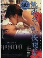 (143md10)[MD-010] 熟欲おんなの接吻集 ダウンロード