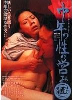 (143md16)[MD-016] 中年の性の営み 十組の中年男女の濃厚なセックス ダウンロード