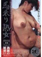 馬乗り熟女 第弐巻 熟女十六人の騎乗位ベストセレクション ダウンロード