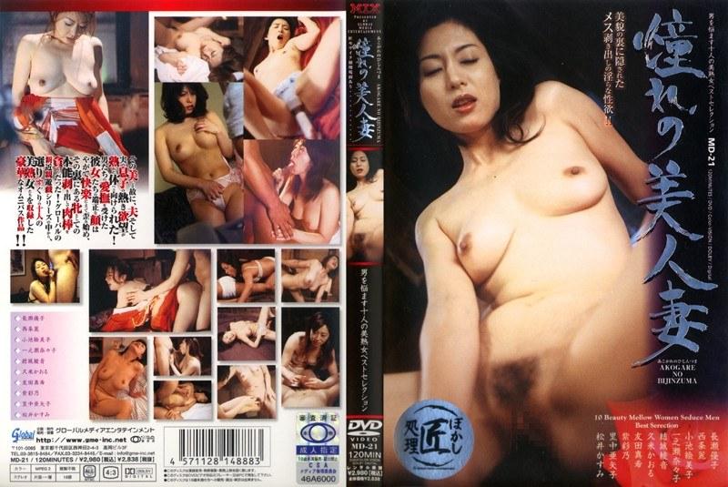 バスにて、浴衣の彼女、美月ゆう子(長瀬優子)出演の騎乗位無料動画像。憧れの美人妻 男を悩ます十人の美熟女ベストセレクション