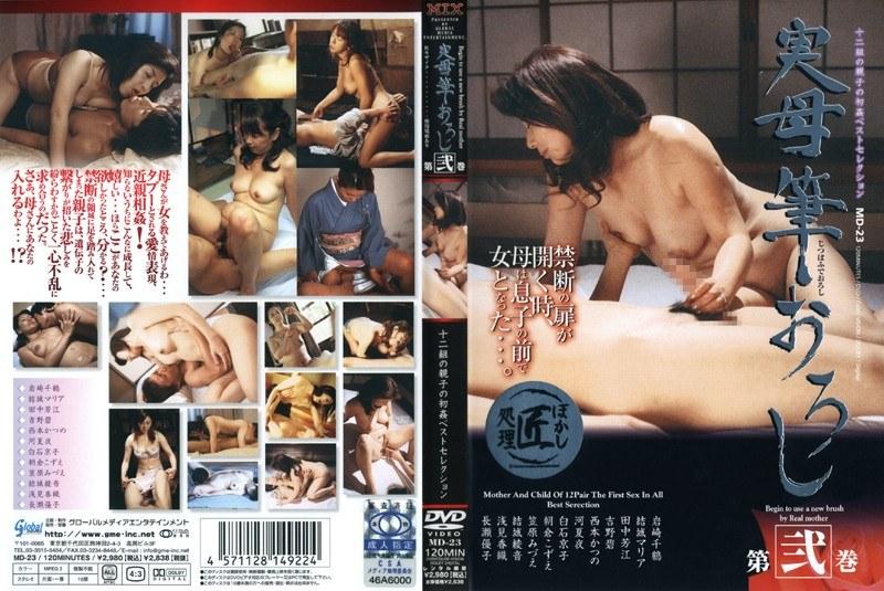 人妻、岩崎千鶴出演の近親相姦無料熟女動画像。実母筆おろし 第弐巻 十二組の親子の初姦ベストセレクション