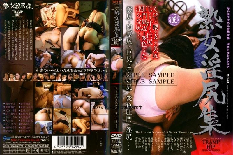 美尻の人妻、翔田千里出演の無料動画像。熟女淫尻集 匂い立つ十八人の熟女尻ベストセレクション