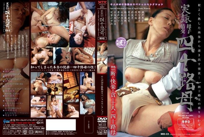 巨乳の熟女、瀬戸恵子出演の無料動画像。実録母子情交 四十路母 第参巻