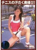テニスの汗だく奥様 市川涼子 ダウンロード