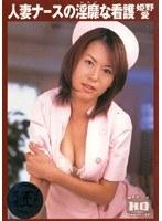 人妻ナースの淫靡な看護 姫野愛 ダウンロード