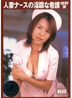 (143mg04)[MG-004] 人妻ナースの淫靡な看護 姫野愛 ダウンロード