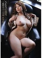 「SEXの温度~旅情編~ 風間ゆみ」のパッケージ画像