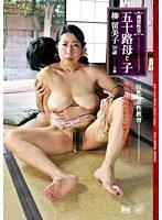 異常性交・五十路母と子 巨乳母の性教育 柳留美子