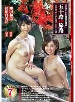 「五十路主婦旅路 夫以外のチ○ポを受け入れる人妻 柳田和美 和田百美花」のパッケージ画像