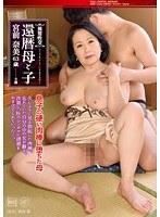 (143mom00010)[MOM-010] 異常性交・還暦母と子 息子の硬い肉棒に堕ちた母 宮前奈美 ダウンロード